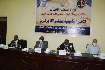 وزارة الحكم اللامركزي تنظم ورشة عن  الأطر القانونية للحكم اللامركزي بالتعاون مع وزارة العدل