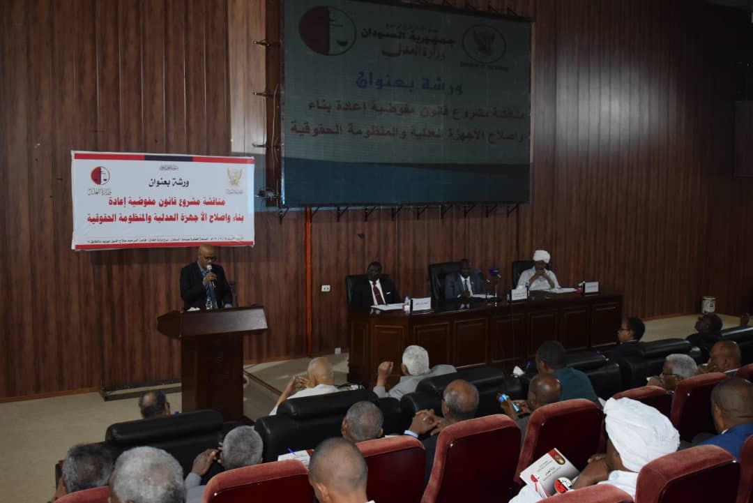 ممثل اللجنة القانونية بالحرية والتغيير ان العدالة لن تتحقق الا باصلاح المنظومة العدلية والحقوقية