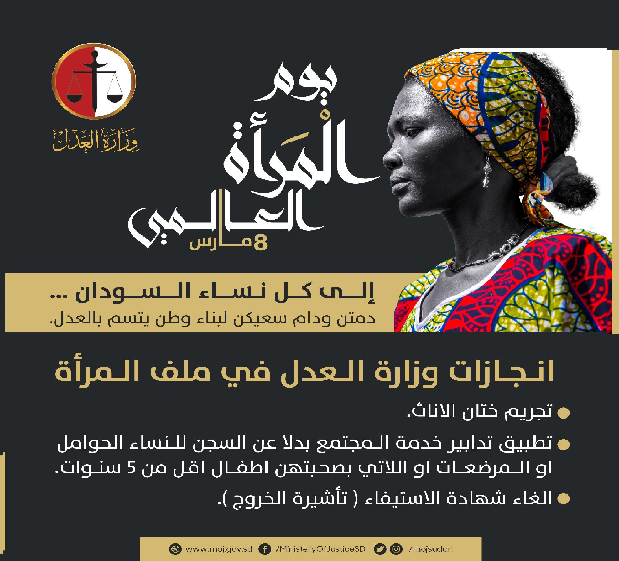 تهنئة وزارة العدل باليوم العالمي للمرأة