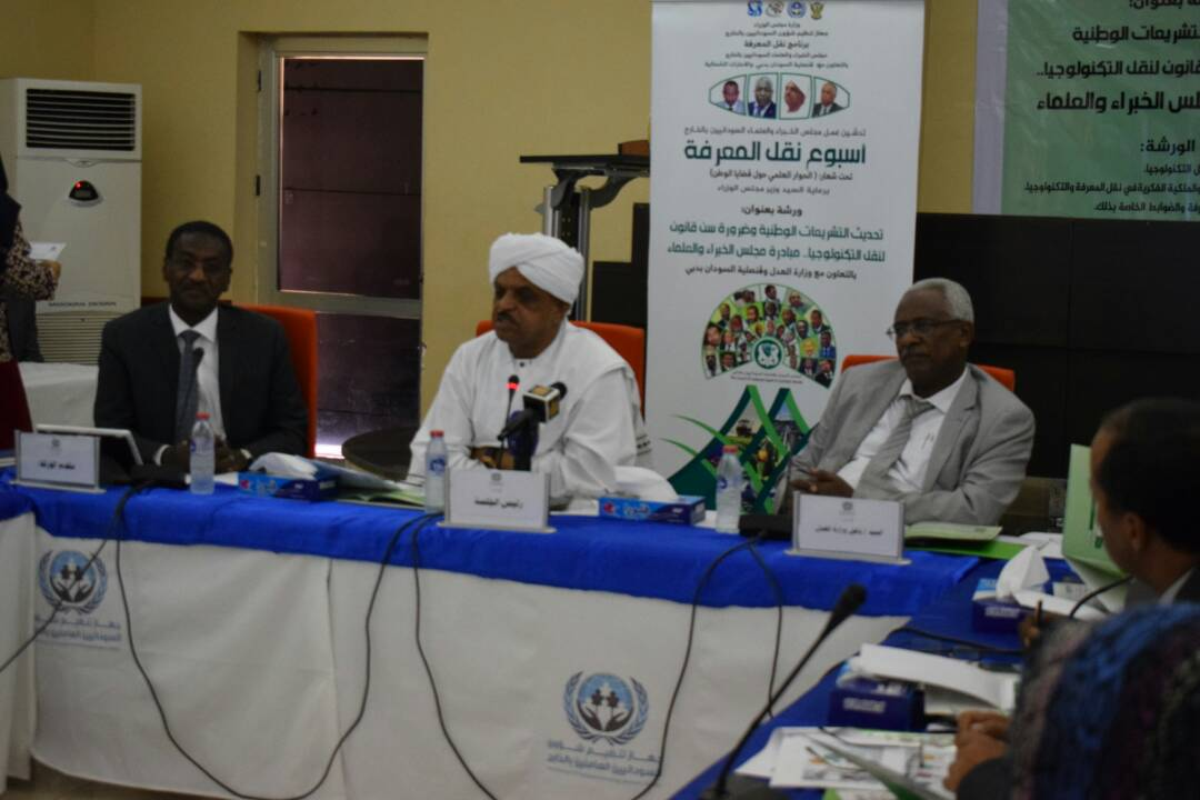 وكيل وزارة العدل : السودان متقدم على كثير من الدول في مجال التشريعات بنقل المعرفة والتكنلوجيا