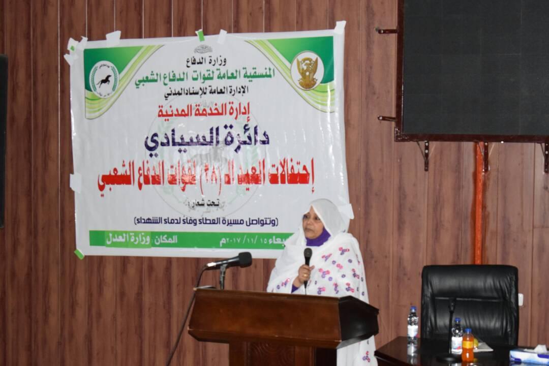 وزارة العدل تحتفل مع قوات الدفاع الشعبي بالعيد ال28
